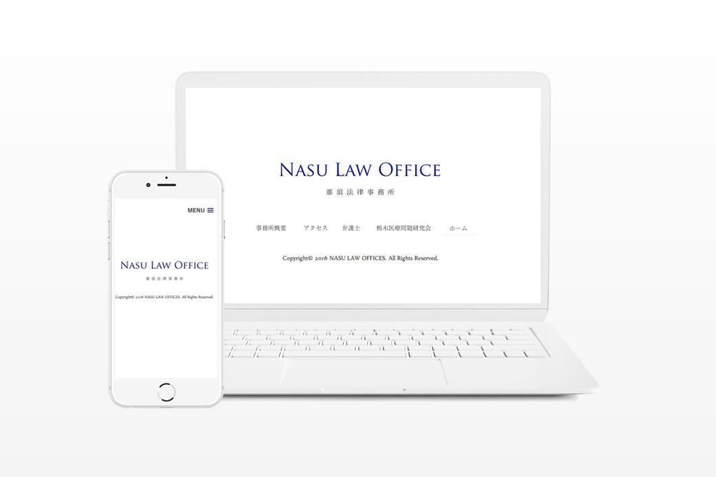 ホームページ制作(那須法律事務所)
