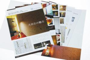 大谷石内外装材協同組合様商品カタログ(A4フライヤー)