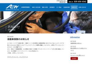 株式会社アクティチャレンジ自動車整備業様