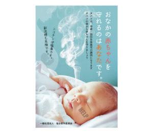 塩谷郡市医師会様 (母子手帳用禁煙カード )