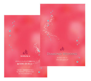 ダイヤモンドホールブライダルカタログ(小冊子)