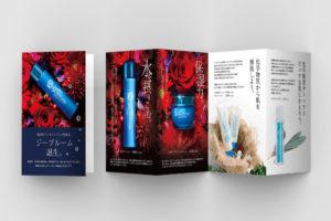 A3版8つ折り商品カタログデザイン