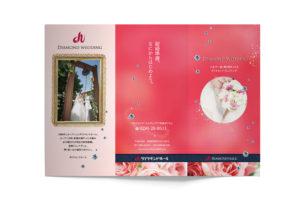 茨城県筑西市の結婚式場ダイヤモンドホール
