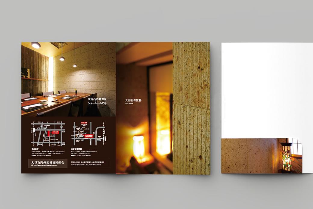 大谷石内外装材協同組合様商品カタログ(ポケットフォルダデザイン)