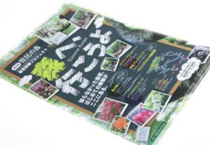県民の森栃木クリアファイル