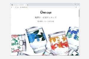 ホームページ制作(森戸酒造様矢板市)