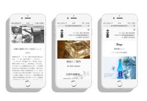 森戸酒造株式会社/矢板市の酒蔵十一正宗