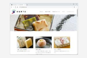ホームページ制作(高塩菓子店様)