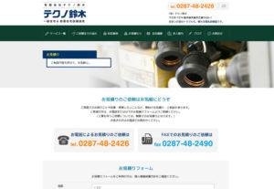 テクノ鈴木様(矢板市・電気設備)