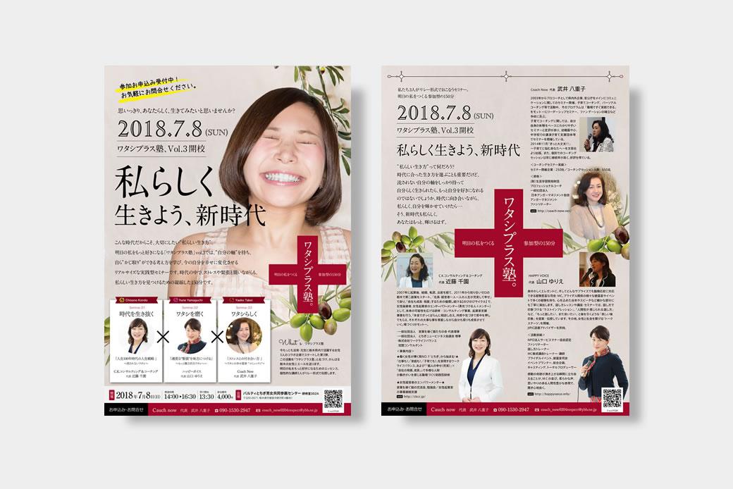 ワタシプラス塾 Vol.3