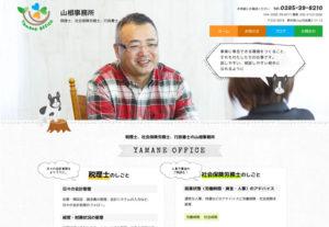 山根事務所 | 税理士、社会保険労務士、行政書士(栃木県小山市扶桑)