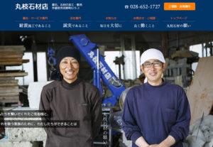 丸枝石材店(宇都宮市の墓石・石材加工)日本一の技能士