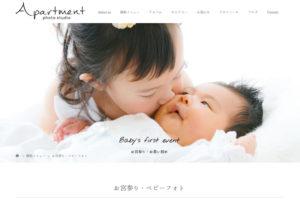 フォトスタジオアパートメント/宇都宮市篠井の写真館