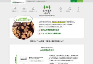 山林活用ドットコム・山林経営