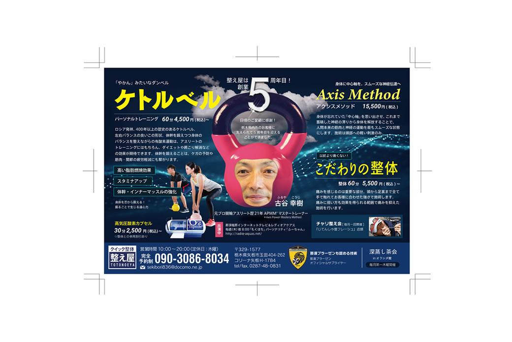 矢板市広報誌「広報やいた」広告面デザイン