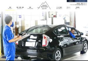 東邦モータース|車検指定工場、鈑金・修理・塗装とマイカーサービス(栃木県那須塩原市鍋掛)