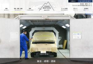 東邦モータース 車検指定工場、鈑金・修理・塗装とマイカーサービス(栃木県那須塩原市鍋掛)