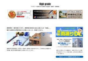 諸鹿彩色様ホームページ