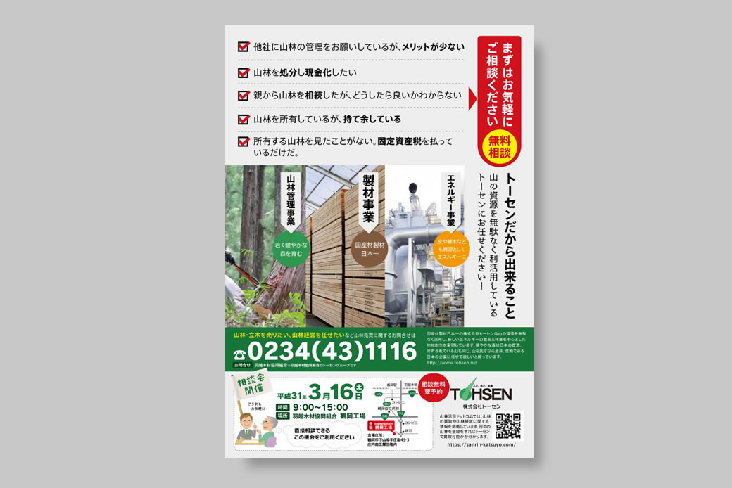 株式会社トーセン羽越木材協同組合様