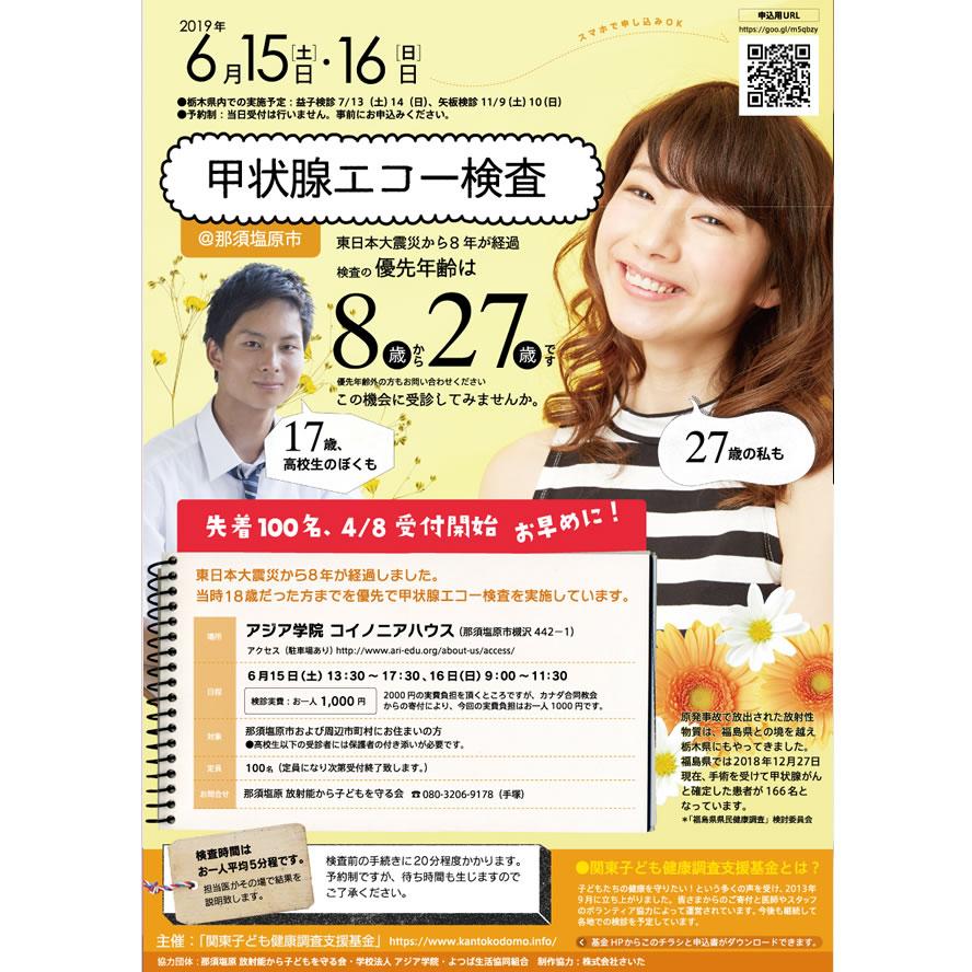 甲状腺エコー検査栃木/那須塩原市