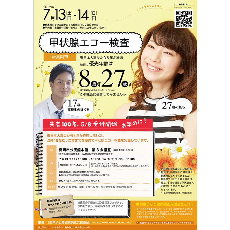 甲状腺エコー検査栃木/真岡市
