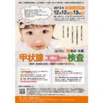 甲状腺エコー検査/栃木県矢板市