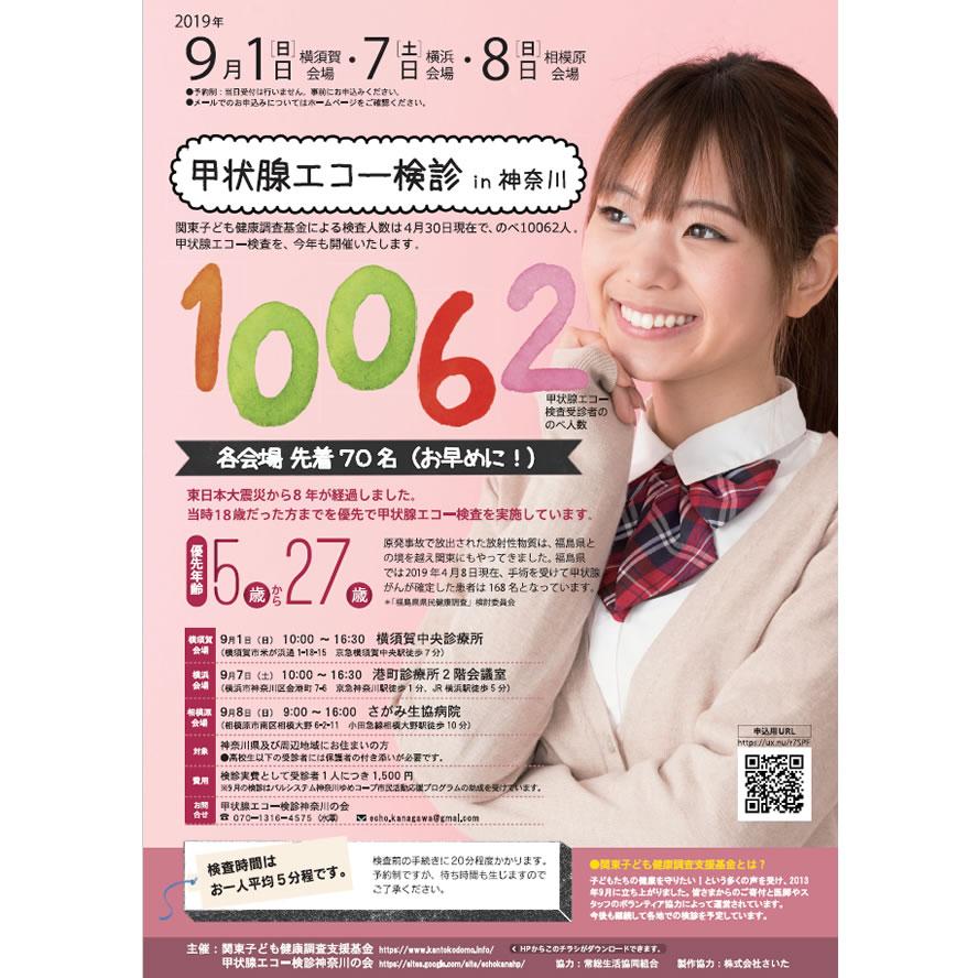 甲状腺エコー検査神奈川(横浜・横須賀・相模原)