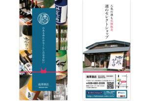滝澤酒店リーフレット