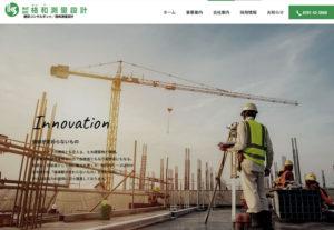 建設コンサルタント/格和測量設計