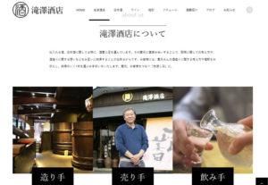 滝沢酒店/栃木・全国の地酒・希少な酒