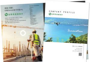 株式会社格和測量設計 会社案内
