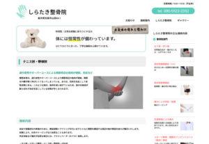 しらたき整骨院(栃木県矢板市)骨盤矯正など女性にも嬉しい施術、スポーツ障害や交通事故も