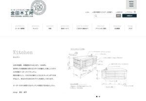 オーダーメイド家具・建具の金田木工所様/栃木県宇都宮市