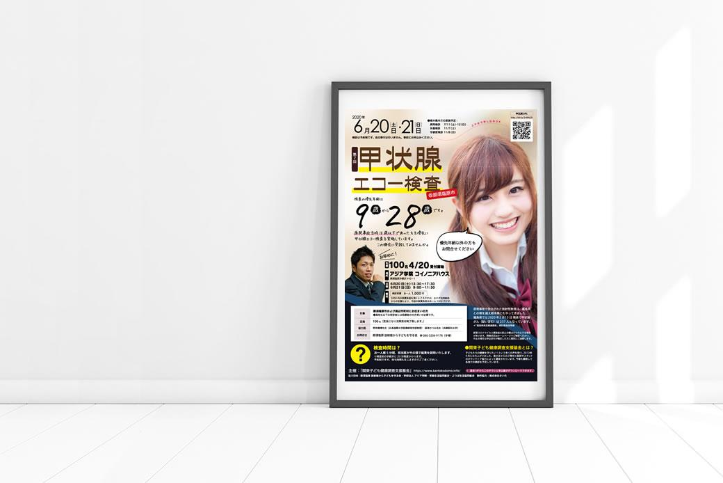 甲状腺エコー検査2020ポスターデザイン