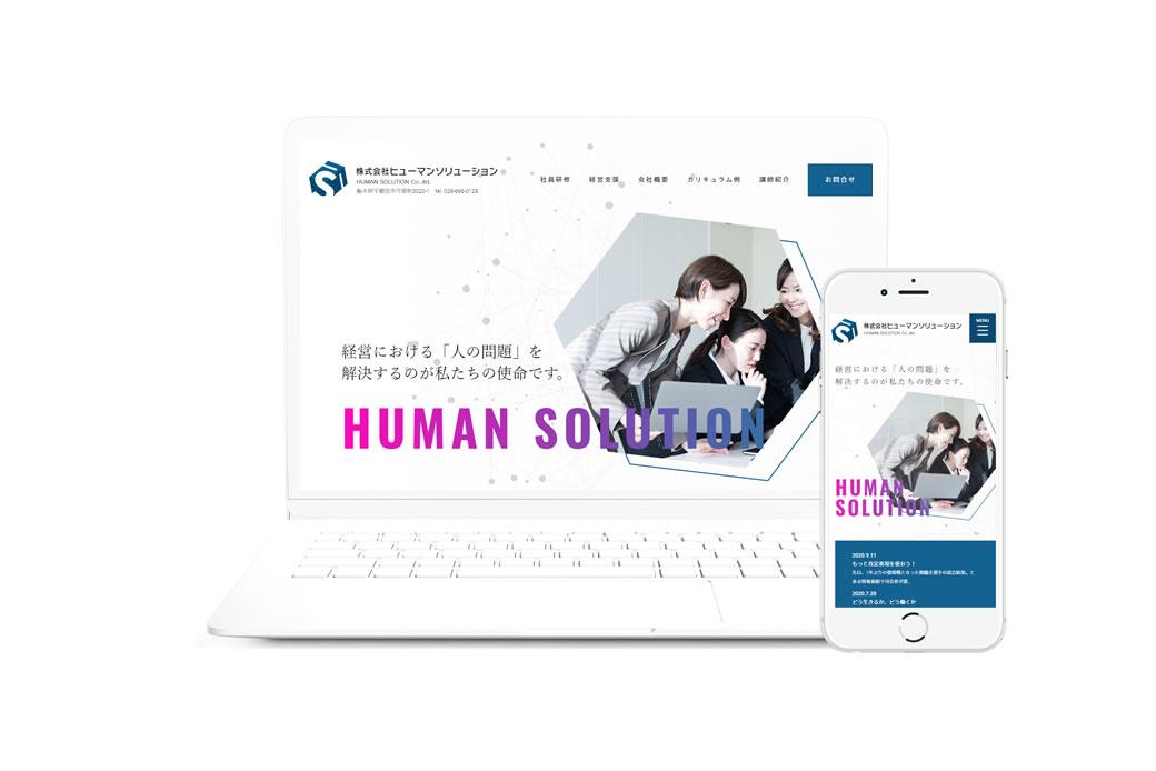 株式会社ヒューマンソリューションウェブデザイン制作実績