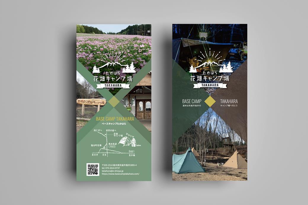 たかはらベースキャンプ・花畑キャンプ場リーフレットデザイン