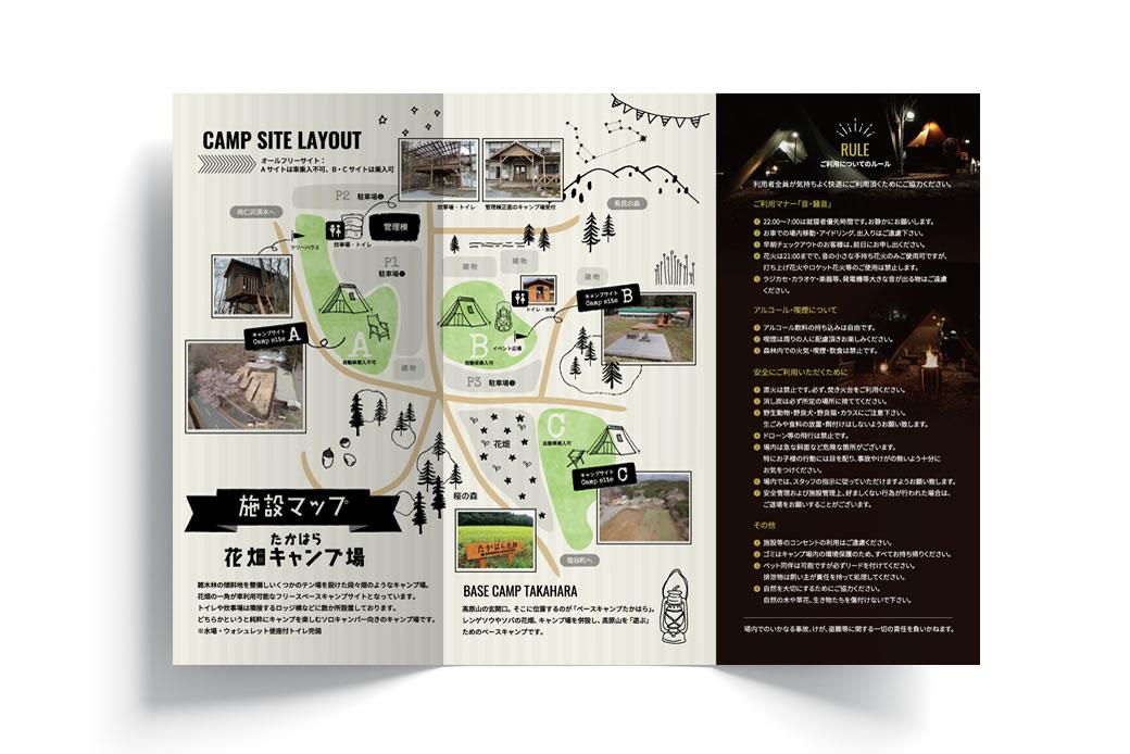 たかはらベースキャンプ・花畑キャンプ場