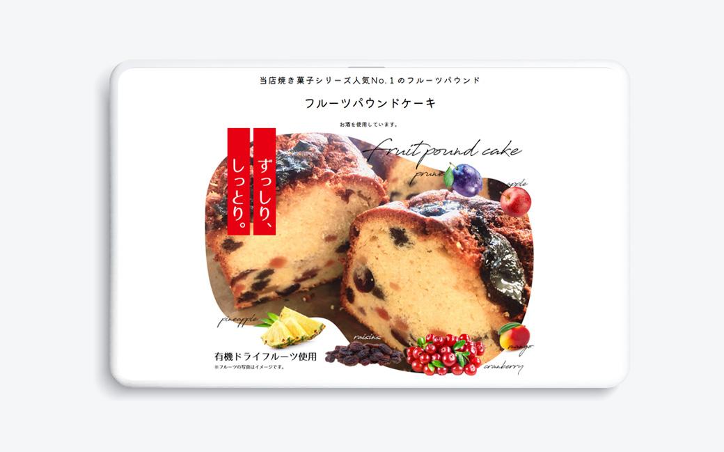 Love-Labo・那須のスイーツ通販サイト